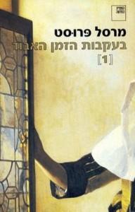Livre hébreu