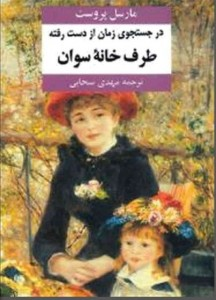 Phoro persan Swann