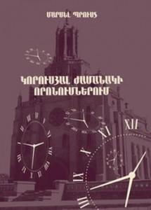 Photo livre arménien